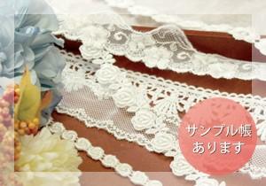 細巾レースの在庫のイメージ